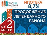 ЖК «Эко Видное 2.0» Квартиры от 2 млн руб.
